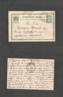 Bulgaria. 1887 (17 Oct) Chomla - Marady (17 Oct) 5c Green Stat Card, Blue-green Bilingual Cds (xxx/R) VF. - Bulgaria