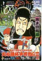 Carte Prépayée Japon * MANGA * Comics *  KEIRIN  (16.817)  Japan Prepaid Card * TOSHO Karte * CINEMA * FILM - BD