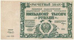 RSFSR 1921 50,000 Rub.  XF  P116a - Russia
