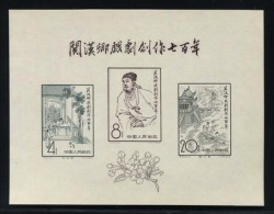 PRC China 1958 Publication Of Guan Hanqing's Works MS Sc# 35557 C50 Replica - Unused Stamps