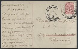 "753d.""Borisov.In The Area Of Eternal Ice"" Post Office In 1914.Yamankhalinsk Stanitsa Rule. Village Rabotki .Parish Post. - 1857-1916 Empire"