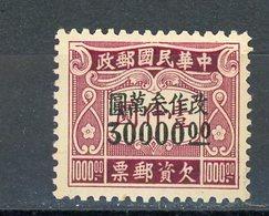 CHINE  - TAXE - N° Yt 91 ** - 1949 - ... Volksrepubliek