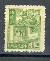 CHINE  - EPARGNE - N° Yt 3* - 1949 - ... Volksrepubliek