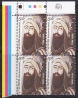 India MNH 2010, T/L Bhai Jeewan Singh, Sikh General. Warrior, Poet, Teacher Of Swimming, Archery, Horse Ride, Etc - Blocks & Kleinbögen