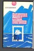 Littérature De L'URSS Philatélie Sachenkov Du Pays Des Manchots - Pinguini