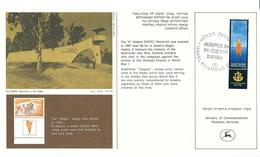 ISRAEL 1984 SHOW CARD AUSIPEX'84, AUSTRALIA, The ANZAC Memorial In The Negev - Philatelic Exhibitions