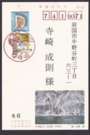 Japan Pre-stamped Picture Postcard, Mogami River, Postally Used (jadu1618) - Cartoline Postali