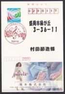 Japan Advertising Postcard, Socks, Postally Used (jadu1718) - Postal Stationery
