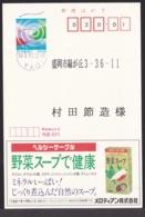 Japan Advertising Postcard, Vegetable Soup Mushroom, Postally Used (jadu1848) - Ganzsachen