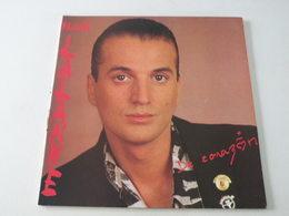 Francis Lalanne  -(Titres Sur Photos)- Vinyle 33 T LP - Vinyles