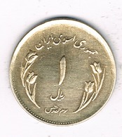 1 RIAL 1980 (Jeruzalem Day) IRAN /1216/ - Iran
