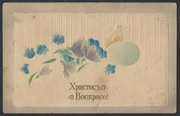 "759d.""Christ Is Risen"". Post Office 1912 Samarkand (station) Taganrog. Russian Empire. - 1857-1916 Empire"