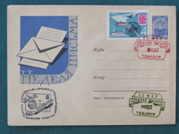 Russia (USSR) 1962 FDC Or Special Cancel Stationery Cover - Arms - Transport Train Ship Plane - Letter Day - Storia Postale