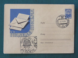 Russia (USSR) 1962 FDC Or Special Cancel Stationery Cover - Arms - Letter Day - Storia Postale
