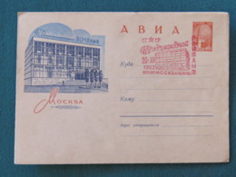 Russia (USSR) 1962 FDC Or Special Cancel Stationery Cover - Kremlin - Building In Moscow - 1923-1991 USSR
