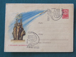 Russia (USSR) 1967 FDC Or Special Cancel Stationery Cover - Arms - Space Atom - Storia Postale
