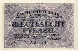 RSFSR 1919 60 Rub. UNC  P100 - Russia