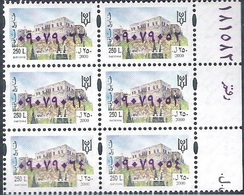 MNH Block Of 6 Fiscal Revenue Stamps With Sheet Number Rachaya 250 Livres 2000 LEBANON LIBAN - Líbano