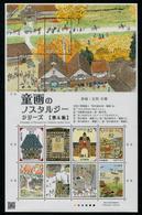 Japan 2016 Nostalgia Of Pictures For Children Series No.4/ Stamp Sheetlet MNH - 1989-... Emperor Akihito (Heisei Era)