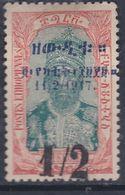Ethiopie N° 114 (.) Partie De Série 1/2 Sur 8 G., Neuf Sans Gomme Sinon TB - Ethiopie