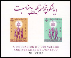 Afghanistan, 1962, UNESCO, United Nations, MNH Imperforated, Michel Block 20B - Afghanistan