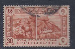 Ethiopie N° 246 O : Partie De Série : Cinquantenaire De La Poste éthiopienne : 20 C. Oblitération Légère Sinon TB - Ethiopie
