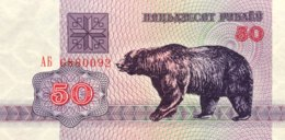 Belarus 50 Rublei, P-7 (1992) - UNC - Belarus