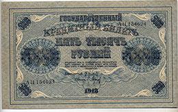 RSFSR 1918 5000 Rub.  Horizontal Watermark VF  P96a - Russie