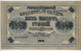 RSFSR 1918 5000 Rub.  Horizontal Watermark XF  P96a - Russie