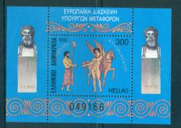 Greece 1992 Transportation Conference MS MUH Lot58573 - Greece