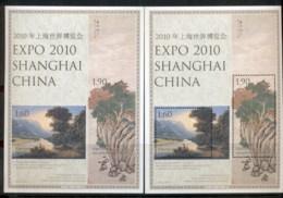 Liechtenstein 2010 Shanghai Expo Perf & IMPERF MS MUH - Liechtenstein