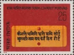 USED STAMPS India - The 400th Anniversary Of The Ramcharitma... -  1975 - India