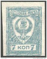 771 Russie Far Eastern Republic 7k 1922 MH * Neuf CH (RUZ-262) - Sibérie Et Extrême Orient