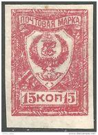 771 Russie Far Eastern Republic 15k 1922 MH * Neuf CH (RUZ-263) - Sibérie Et Extrême Orient