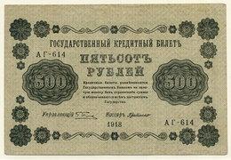 RSFSR 1918 500 Rub. Vertical Watermark VF  P94b - Russia