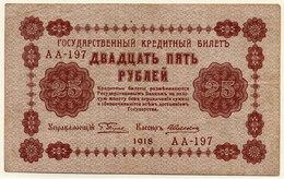 RSFSR 1918 25 Rub. VF  P90 - Russie