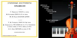 Superlimited Edition CD Ralpf Kirckpatrick. PURCELL. COUPERIN. RAMEAU. HAENDEL. SCARLATTI . BACH. - Instrumental