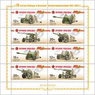 Russia, 2014, Artillery, Guns, Victory At II WW, Sheetlet - Blocs & Hojas