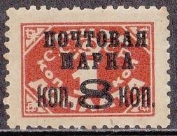 1927  Mi.317 IIX (*) - 1923-1991 URSS