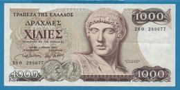 GREECE 1000 Drachmes Apollon 01.07.1987Serial 28O 289677   P# 202 - Greece