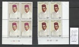 Maroc -  Michel 614 - Bloc De 4 - VARIETE DE COULEUR - - Maroc (1956-...)