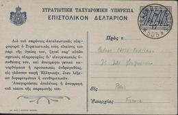Guerre 14 18 Armée D'Orient CAD Trésor Et Postes 505 Grèce 24 11 17 Carte En Franchise Militaire - WW I