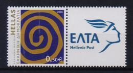 GREECE STAMPS 2006/STAMP WITH ELTA LOGO LABEL/ GREEK MUSEUMS STAMP WITH LABEL  -7/4/06-MNH - Grecia