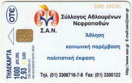 GREECE E-247 Chip OTE - Used - Greece