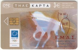 GREECE E-251 Chip OTE - Painting, Animal, Horse - Used - Greece