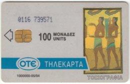 GREECE E-255 Chip OTE - Landmark Of Crete - Used - Greece
