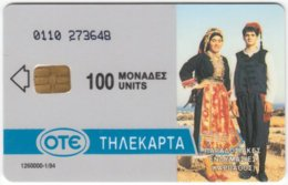 GREECE E-274 Chip OTE - Traditional People / View, Town - Used - Greece