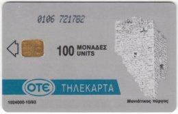 GREECE E-276 Chip OTE - Landscape, Island - Used - Greece