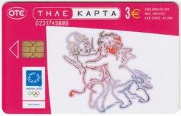 GREECE E-277 Chip OTE - Used - Greece