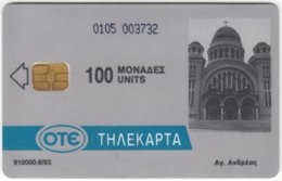 GREECE E-282 Chip OTE - Landscape, Park - Used - Greece
